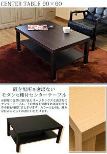 アウトレット0065Dセンターテーブル90×60ローテーブル長方形幅90cm