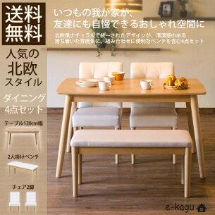 ダイニング テーブルセット インテリア テーブル チェアー