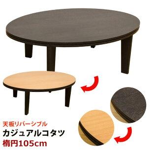 リバーシブル オーバル テーブル ミッドセンチュリー ナチュラル
