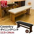 イス・チェア ダイニングベンチ Coventryダイニングベンチー 椅子 いす スツール 木製 PVC 座面高43cm 送料無料 楽天 通販 【RCP】 ミッドセンチュリー モダン 北欧 ナチュラル シンプル 【as】 lucky5days