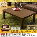こたつ テーブル おしゃれこたつ 2〜4人用 長方形 105...