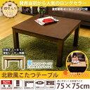 こたつ 正方形 コタツ 75×75cm 北欧風こたつ 家具調こたつ こたつテーブル メトロ 電
