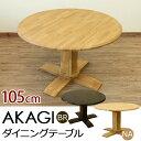 テーブル ダイニングテーブル AKAGIダイニングテーブル105cm 木製 丸型 円形 浮造り 低ホルムアルデヒド 天然木 北欧風 送料無料 楽天 通販 【RCP】 ミッドセンチュリー モダン ナチュラル シンプル 【as】 lucky5days