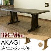 テーブル ダイニングテーブル AKAGIダイニングテーブル180cm 木製 長方形 浮造り 低ホルムアルデヒド 天然木 北欧風 送料無料 楽天 通販 【RCP】 ミッドセンチュリー モダン ナチュラル シンプル 【as】 lucky5days