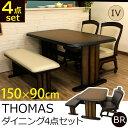 ダイニングテーブルセット ベンチ 4点セット 150幅 ( ダイニングテーブル ダイニングチェア2脚 ダイニングベンチ 座面PVC ) テイスト( ミッドセンチ...