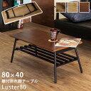 【送料無料】テーブル センターテーブル 折りたたみテーブル ...