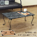 テーブル 折りたたみテーブル 80×40 一人暮らし ローテーブル おしゃれ 石目調 コンクリート・...