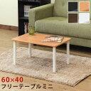 テーブル フリーテーブル 60×40cm ローテーブル センターテーブル 送料無料 楽天 北欧 ナチュラル シンプル
