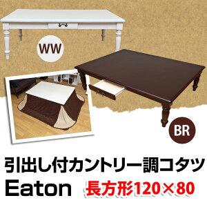 カントリー テーブル