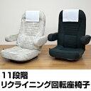 座椅子 11段階リクライニング回転座椅子 座いす フロアーチェアー 送料無料 10P28Mar12 E家具 楽天 激安 通販 ミッドセンチュリー モダン 北欧 ...