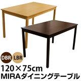 ダイニングテーブル 120 長方形 120×75cm 2〜4人用 木製 テイスト(北欧 ナチュラル シンプル ミッドセンチュリー モダン 和風モダン) 楽天 通販 送料無料 【安心1年保証】
