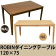ダイニングテーブル 木製 ROBINダイニングテーブル 木製幅120cm 送料無料 楽天 通販 【RCP】 ミッドセンチュリー モダン 北欧 ナチュラル シンプル 【as】 lucky5days