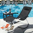 【送料無料】ロッキングチェアー リングロッキングチェアー 椅子 イス チェア リングフレーム メッシュ地 折りたたみ 折り畳み リラックスチェアー ロッキング チェア 椅子 揺れ椅子 05P05Dec15