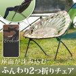 【送料無料】リラックスチェアー バンジーチェア 折りたたみ 2つ折り デザインチェア 浮遊 アウトドアチェア 折り畳み式 イス 椅子 05P05Dec15