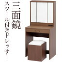 【送料無料】三面鏡 3面鏡 姫系 ドレッサー 椅子付き プリ...