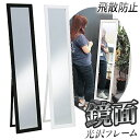 全身鏡 姿見 幅33cm 鏡面ミラー 飛散防止 鏡 ミラー スタンドミラー 全身ミラー 姿見鏡 鏡面スタイルミラー 光沢 無地 完成品 スリムミラー 人気