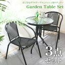 ガーデン3点セット メッシュ ガーデン テーブル ガーデンテーブルセット ガーデンチェ