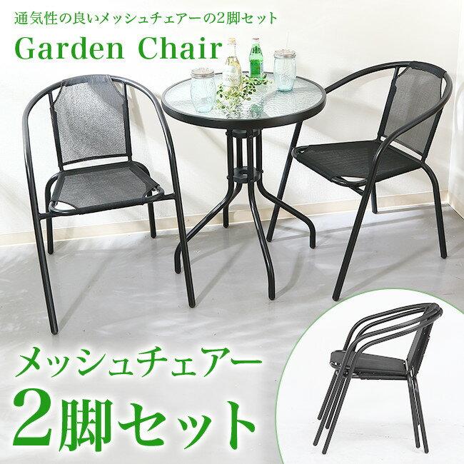 ガーデンチェアー2脚セットイス椅子メッシュチェアベランダチェアメッシュ生地ベランダテラスバルコニース