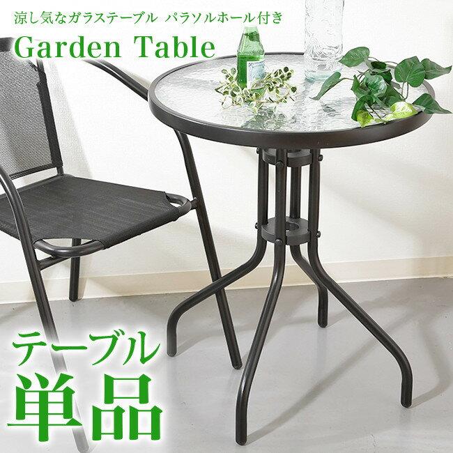 ガーデンテーブルガラスブラックガラステーブルガーデンテーブルパラソル穴付きパラソル用穴ベランダテーブ