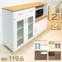 キッチンカウンター 120幅 118幅 多目的 キッチン収納...