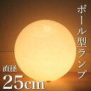 ボール型ランプ 25cm ボール型 照明 ガラス スタンド照明 フロアランプ フロア照明 フロアー ライト フロアスタンド フロアスポット フロア 間接照明 ボ...