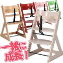 ベビーチェア ベビーチェアー グローアップ ダイニングチェアー 子供椅子 ハイチェア ベビーチェアー グローアップチェア ハイチェアー 05P05Dec15