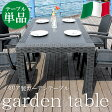 ガーデンテーブル 単品 ガーデン テーブル ガーデン ガーデンファニチャー リゾート 庭 屋外 野外 アウトドア カフェ アジアン モダン シンプル ブラック グレー ホワイト