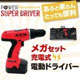 電動ドライバー 電動ドライバー 充電式・電動ドライバー セット パーツ92点SET