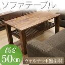 【送料無料】ソファテーブル センターテーブル 天然木 無垢材 ウォルナット ソファーに合う高さ ソファ用テーブル ダークブラウン 木製 ソファーテーブル カフェテーブル 北欧 シンプル ソファー用 棚付き 05P05Dec15