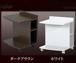 マルチサイドテーブルローSI−4554BR・カラー・ダークブラウン・ホワイト