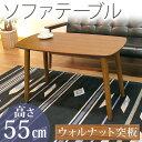【送料無料】ソファテーブル センターテーブル ウォルナット突板 ソファーに合う高さ ソファ用テーブル 木製 ソファーテーブル カフェテーブル 北欧 シンプル ソファー用