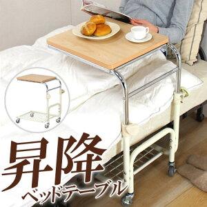 介護用 ベッドテーブル ベッド テーブル ナイトテーブ