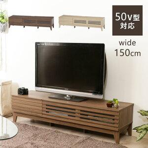 テレビ台 テレビボード LINE 150 北欧 ナチュラル ロ