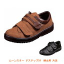 ムーンスター Vステップ04男性用シューズ(片足販売)(紳士用靴 装具対応 外履き) 介護用品【532P16Jul16】
