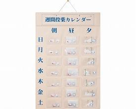 (当店は土・日曜日はポイント+5倍!!)週間投薬カレンダー (1日3回用) 東武商品サービス 介護用品