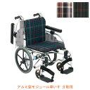 (代引き不可)松永製作所 介助用 アルミ製モジュール車いす AR-901 (介助式 アルミ車