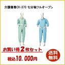 【2枚セット】介護用パジャマ 介護寝巻 タッチホック フルオープンタイプ 7分袖 オールシーズン CK-370 介護用品