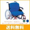 FC−アジャストフルセット【車いす用クッション】【アイ・ソネックス】 介護用品