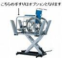 (代引き不可)花岡車両 ゼロハイトリフト150/ZHW-150(車いす用折りたたみ式段差解消機 移動式 車椅子用昇降機)介護用品