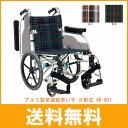 (代引き不可) 松永製作所 アルミ製介助式車イスAR-601(多機能 介助用車椅子 車いす)
