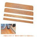 (代引き不可)木製ミニスロープ TM-999-35 / 幅120×奥行11.0×高さ3.5cm トマト 介護用品