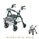 イーストアイ セーフティアーム ロレータ RSA-G RSA-R (介護 歩行補助器 歩行器 歩行車 折たたみ) 介護用品
