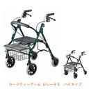 イーストアイ セーフティーアーム ロレータII ハイタイプ RSA2-G RSA2-R (座面付き歩行器 歩行車 折たたみ) 介護用品