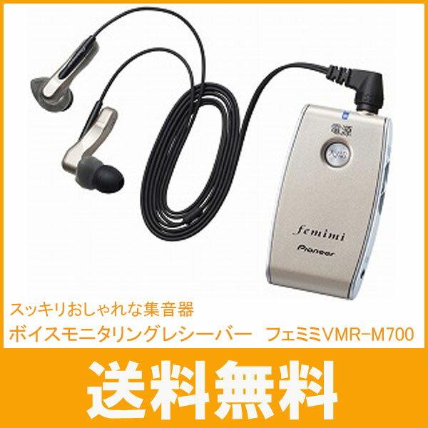 パイオニア ボイスモニタリングレシーバー フェミミVMR-M700(集音器 femimi)介護用品