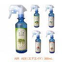 AIRADE(エアエイド) / 0206-AA0302 300mL 森の香り インターリンクス介護用品