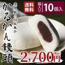 薩摩郷土菓子 かるかん饅頭(10個入)【送料無料】軽羹 饅頭...