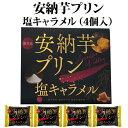 【送料込】安納芋プリン塩キャラメル(4個入) さつまいも さつま芋 サツマイモ 鹿児島県産 鹿児島 お土産