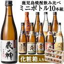 焼酎ミニボトル10本組(芋8本&麦2本) 送料無料】芋焼酎 ...