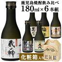 山元酒造 飲み比べ6本セット 180ml×6本【送料無料】芋...