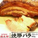 【おもてなし料理 にもおすすめ!】焼豚 (バラ) ブロック 460g南京町名物!層になった脂が ジューシー な 自家製 焼豚贈り物、お土産に